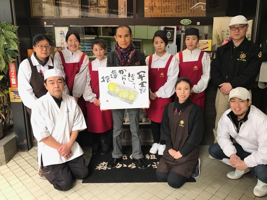 平成29年1月10日片岡鶴太郎来店2