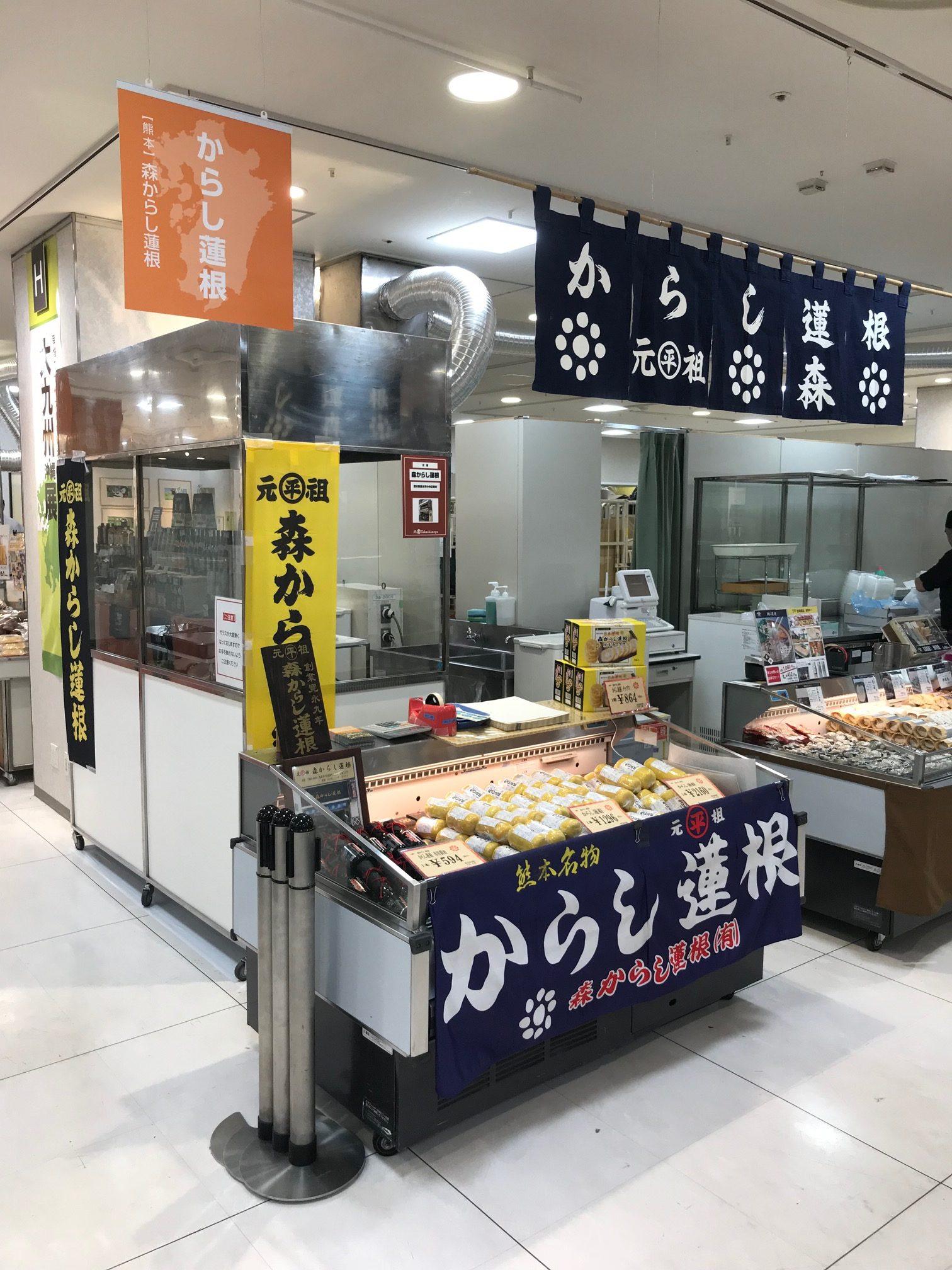 名古屋 催事